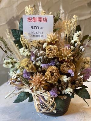 シックな色合いのドライフラワーアレンジの開店祝い花