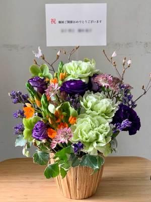 個展開催のお祝いに グリーンと紫が個性的なお祝い花