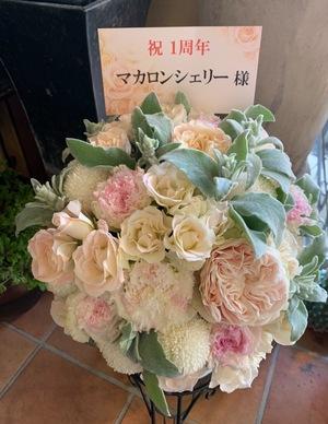 マカロン屋さんへ マカロンカラーでフェミニンな周年祝い花