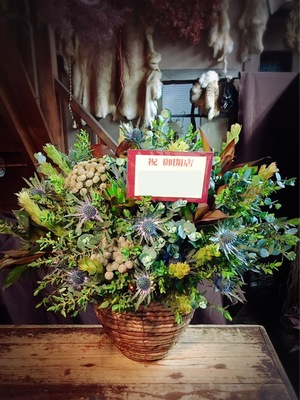 「森をイメージして」ナチュラルでアンティークな雰囲気の開店祝い花