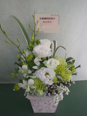 歯科医院様への白を基調とした20周年お祝い花