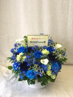 ブルーの1周年お祝い花