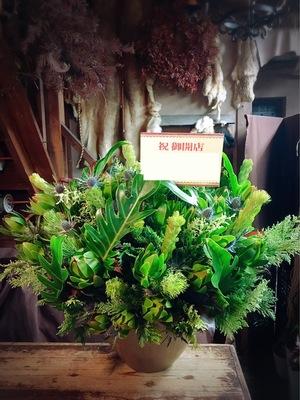 「自分たちらしく頑張って」ベーカリー&ビストロ様へのナチュラルな開店祝い花
