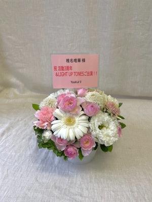椎名唯華様 活動3周年・ライブご出演祝い花