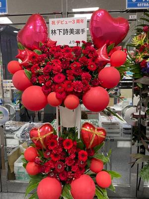 林下詩美選手 デビュー3周年お祝い花
