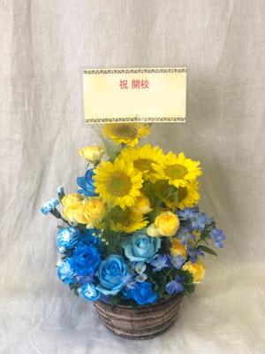 塾のイメージカラーの黄色と青でおつくりした学習塾様の開校お祝い花