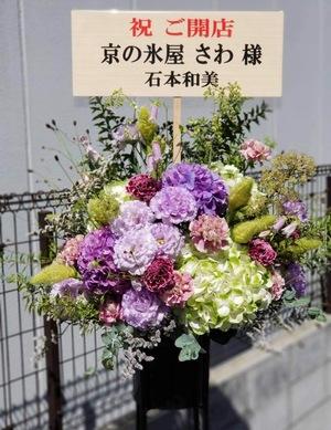 かき氷カフェ様への開店お祝いのスタンド花
