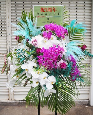 きみとバンド生誕1周年祭 1周年お祝いのスタンド花