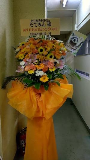 たてみん様 誕生日お祝いスタンド花