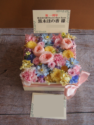 黒木ほの香様 番組一周年お祝い花
