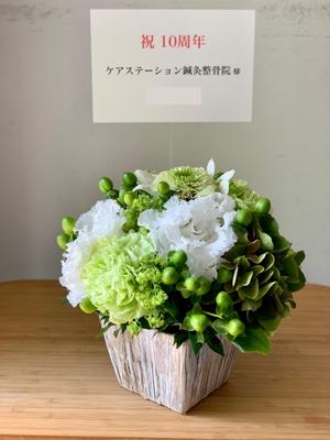 鍼灸整骨院様へのナチュラルで華やかさのある10周年お祝い花
