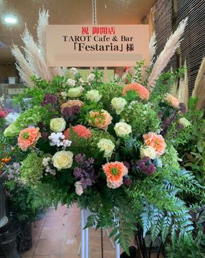タロットカフェ&バー様へのナチュラルで華やかな開店お祝いのスタンド花