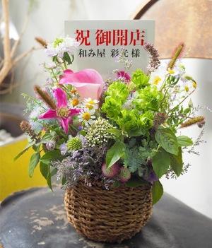 癒し空間のお店へお届けしたナチュラルな雰囲気の新装開店お祝い花