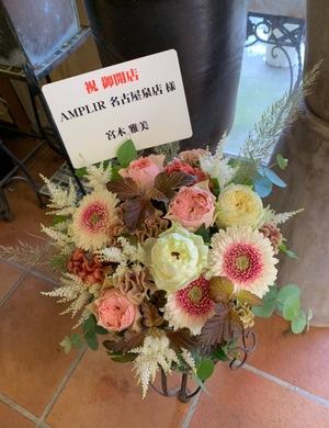 ピンク色を基調としたアンティーク風の開店お祝い花