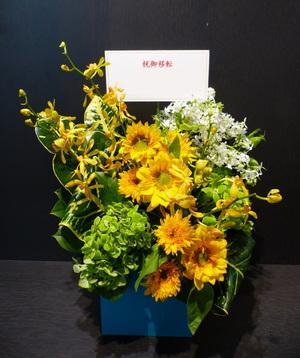 移転祝いのコーポレートロゴをイメージした祝い花