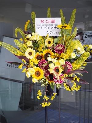 東京都品川区へお届け お祝いのスタンド花