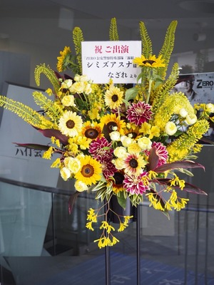 個性的な黄色のスタンド花