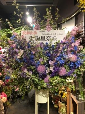 個展のお祝いにもピッタリ インパクトあるスタンド花
