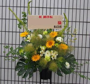 ご移転祝いに贈られたスタンド花