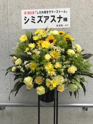 ヒマワリが印象的な黄色のスタンド花