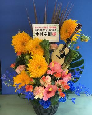 「めんそ〜れ!仲村屋」 仲村宗悟様ご出演祝い花