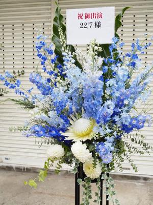 明るいブルーのスタンド花