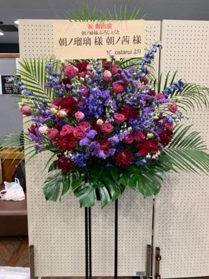 東京都世田谷区へお届け お祝いのスタンド花