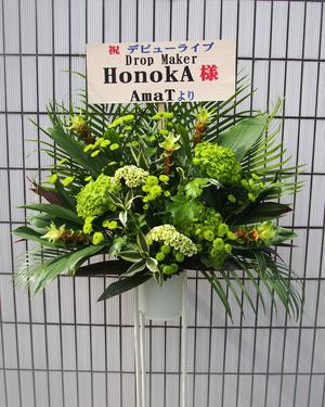 紫陽花が印象的なグリーンのスタンド花