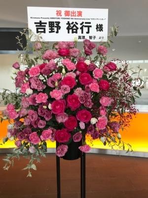 竣工祝い・落成祝いにも カラーが印象的なスタンド花