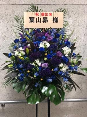 シックなブルーのスタンド花