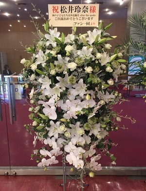 竣工祝い・落成祝いにも 白百合が印象的なスタンド花